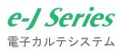 e-jシリーズ電子カルテシステム